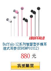 Buffalo 12系列智慧型手機耳道式耳麥(BSHSMP01Y12)