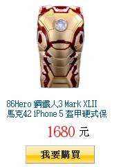 86Hero 鋼鐵人3 Mark XLII 馬克42 iPhone 5 盔甲硬式保護殼