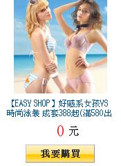 【EASY SHOP】好感系女孩VS時尚泳裝 成套388起(滿580出貨)