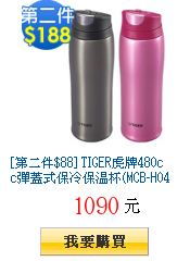 [第二件$88] TIGER虎牌480cc彈蓋式保冷保溫杯(MCB-H048)