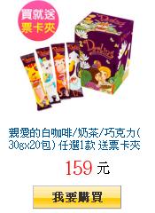 親愛的白咖啡/奶茶/巧克力(30gx20包) 任選1款 送票卡夾