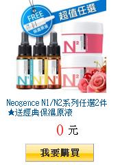 Neogence N1/N2系列任選2件★送經典保濕原液
