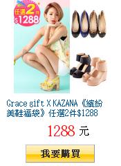 Grace gift X KAZANA《繽紛美鞋福袋》任選2件$1288