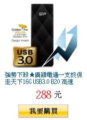 強勢下殺★廣穎電通一支終保走天下16G USB3.0 B20 高速碟