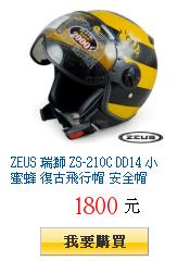 ZEUS 瑞獅 ZS-210C DD14 小蜜蜂 復古飛行帽 安全帽