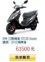 SYM 三陽機車 GT125 Super 碟煞 - 2012領牌車