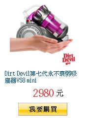 Dirt Devil第七代永不衰弱吸塵器VS8 mini