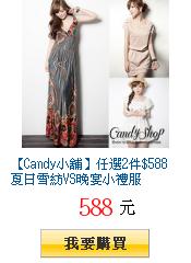 【Candy小舖】任選2件$588 夏日雪紡VS晚宴小禮服