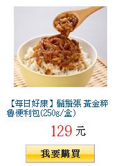 【每日好康】鬍鬚張 黃金粹魯便利包(250g/盒)