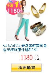 A.S.O/effie 春夏美鞋獨家最後出清好康任選$1180
