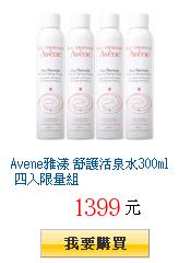 Avene雅漾 舒護活泉水300ml 四入限量組