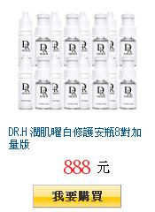 DR.H 潤肌曜白修護安瓶8對加量版