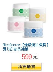 NiceDoctor【爆漿蝸牛凍膜】買1送1新品凍膜