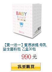 【買一送一】蜜思波緹 母乳益生菌粉包 乙盒30包