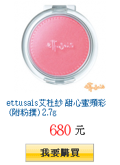 ettusais艾杜紗 甜心蜜頰彩 (附粉撲) 2.7g