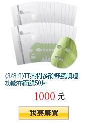 (3/8-9)TT茶樹多酚舒緩調理功能布面膜50片