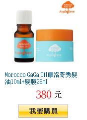 Morocco GaGa Oil摩洛哥秀髮油10ml+髮膜25ml