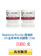 Madeleine Ritchie 瑪德琳 - 18+皇家神奇修護霜 110mlx2
