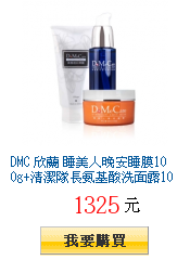 DMC 欣蘭 睡美人晚安睡膜100g+清潔隊長氨基酸洗面露100g+黑裡透白凍膜150g