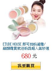 ETUDE HOUSE 即可拍粉凝霜/甜顏霜買就送粉蕊超人氣秒速完妝全台獨家特惠5折