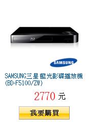 SAMSUNG三星 藍光影碟播放機(BD-F5100/ZW)