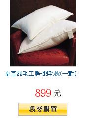 皇室羽毛工房-羽毛枕(一對)