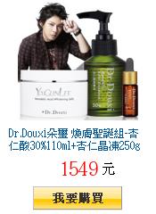 Dr.Douxi朵璽 煥膚聖誕組-杏仁酸30%110ml+杏仁晶凍250g+10%10ml