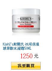 Kiehl's契爾氏 冰河保濕玻尿酸水凝霜50ML