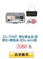 JILL STUART 眼彩寶盒組(買眼彩+嫩唇凍 送Big apple提包)