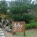 971101新竹山上人家民宿 (47).JPG