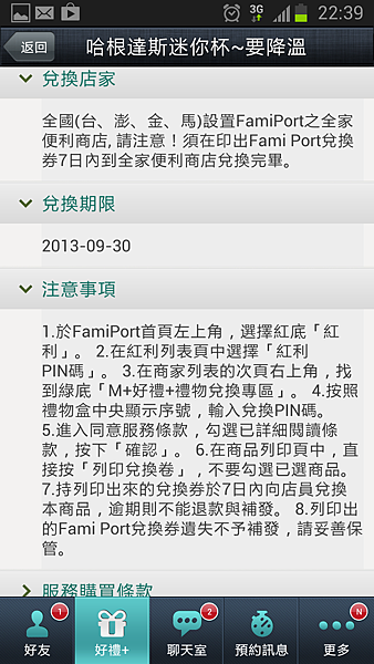 Screenshot_2013-08-20-22-39-36