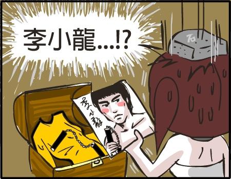 尋龍四格漫畫04