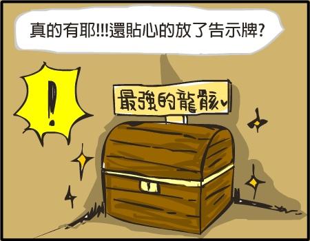尋龍四格漫畫03