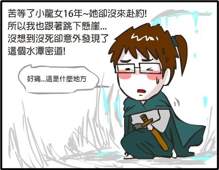 神鵰俠侶01