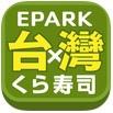 epark.tw.jpg