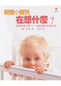親愛小寶貝在想什麼?