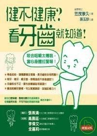 健不健康看牙齒就知道.jpg