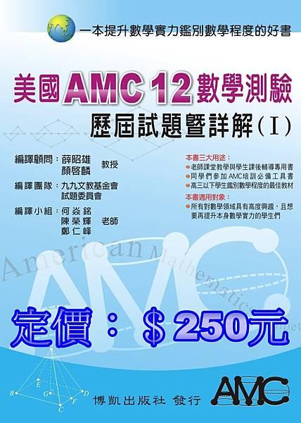 AMC12(1)定價封面.jpg