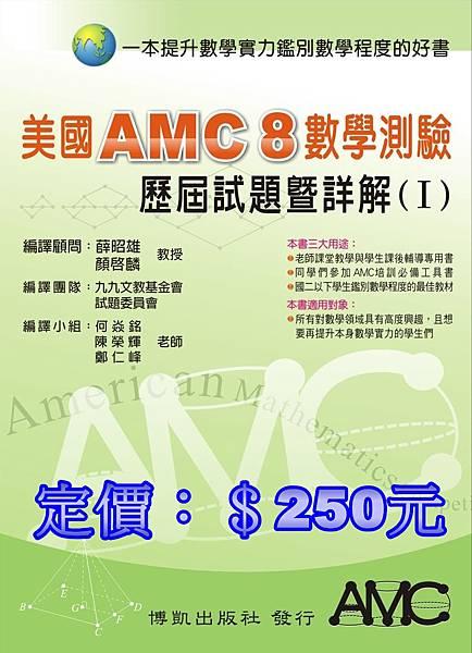 AMC8(1)定價封面.jpg