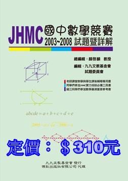 JHMC(I)定價封面.jpg