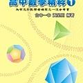 高中數學精粹封面1.jpg