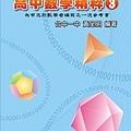 高中數學精粹封面3.jpg