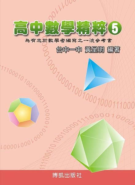 高中數學精粹封面5.jpg