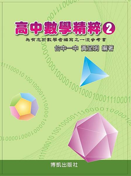 高中數學精粹封面2