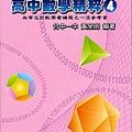 高中數學精粹封面4