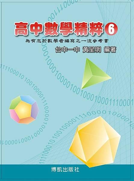 高中數學精粹封面6