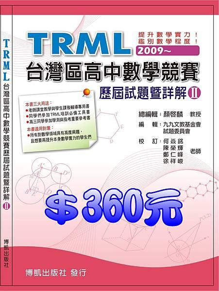 TRML(II)封面-定價