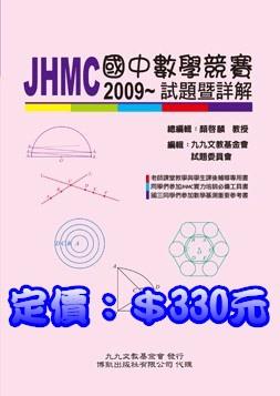 JHMC(II)定價封面