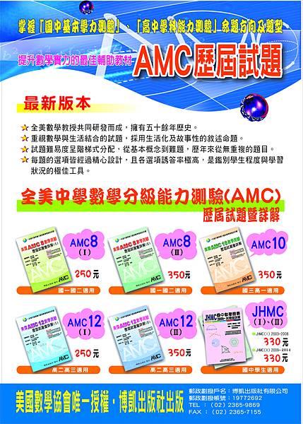 105.9.12AMC曆屆試題DM-印刷檔..jpg
