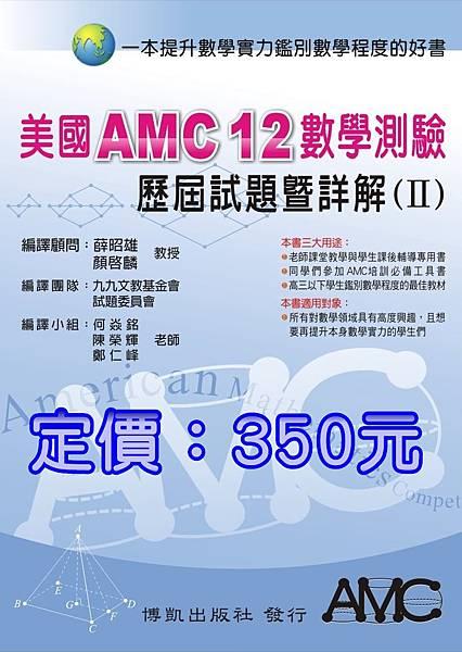 AMC12(2)定價封面.jpg